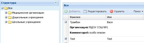 Телефонный справочник на ExtJS 4.1