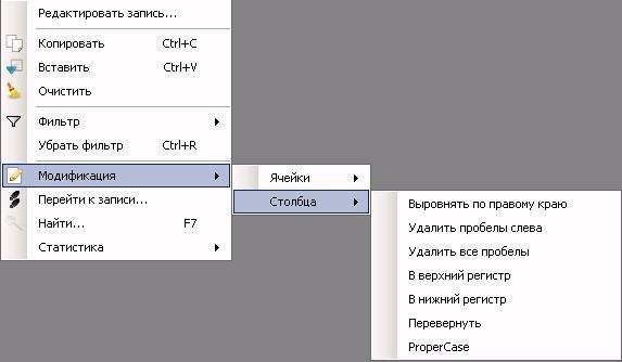 context_menu_2