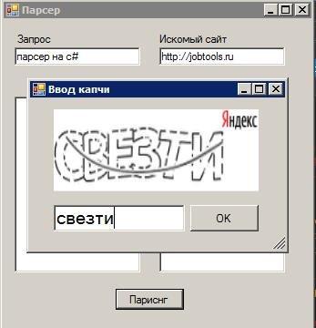 Пишем парсер yandex на c#