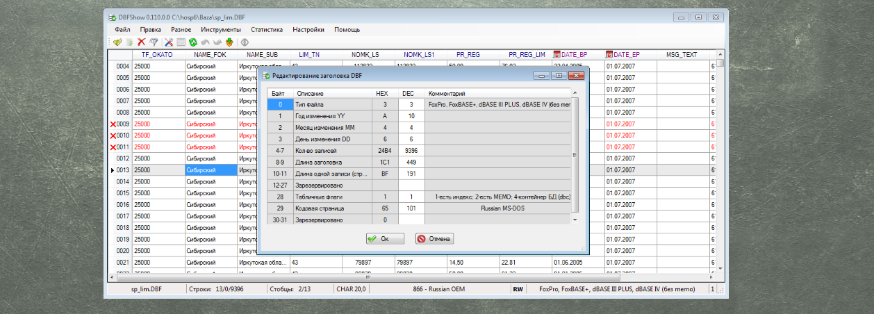 Восстановление dbf файлов